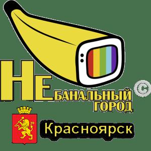 Небанальный Красноярск